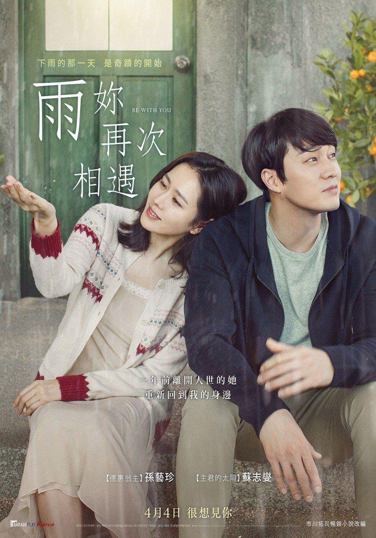蘇志燮、孫藝真《雨妳再次相遇》4月4日上映。圖/車庫娛樂提供
