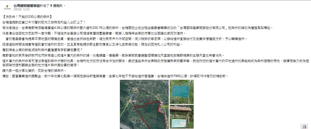 台灣護樹團體聯盟在官方臉書po文「快救命!不能砍230公頃的森林」指台農發公司透...