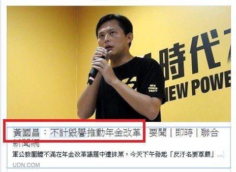 黃國昌曾在臉書發文重申推動年金改革「不計毀譽」。圖/聯合新聞網