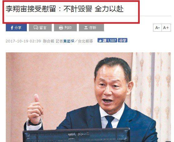 退撫會主委李翔宙決定繼續留在行政團隊:不計毀譽、全力以赴。圖/聯合新聞網
