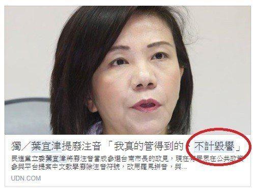 民進黨立委葉宜津參與台南市長,提出廢除ㄅㄆㄇㄈ的政見,強調是「不計毀譽」。圖/聯...