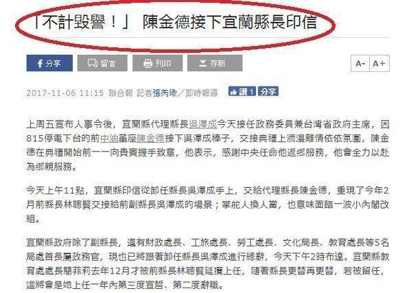 陳金德接下宜蘭縣長印信說「因為宜蘭,不計毀譽」。圖/聯合新聞網