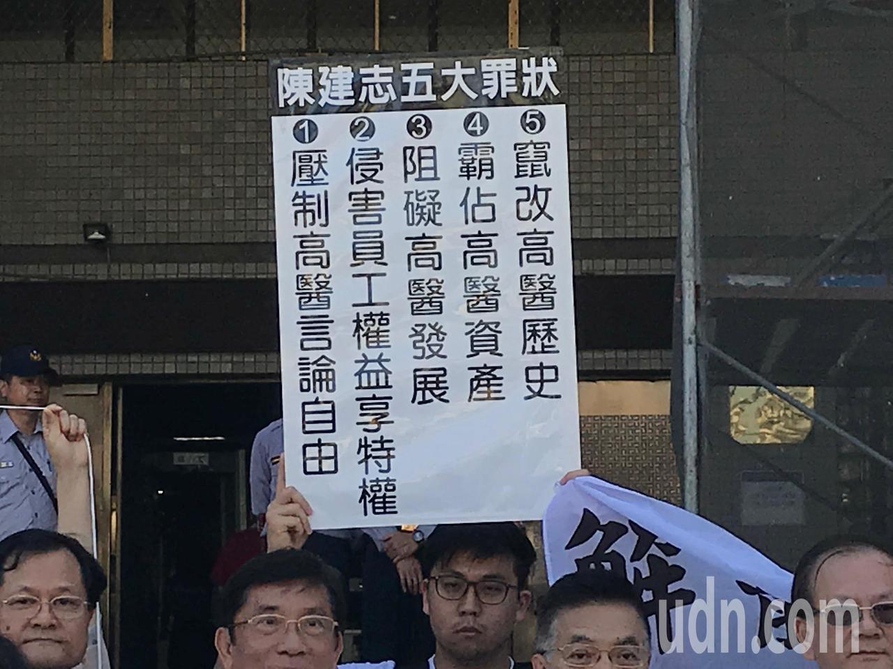 高醫校友及學生舉牌抗議董事會。記者林伯驊/攝影