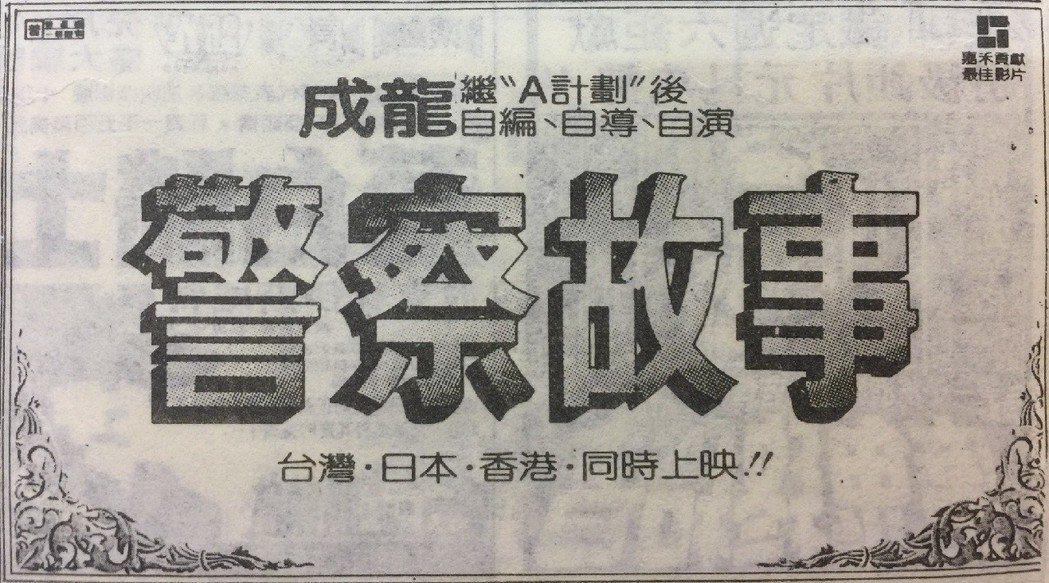 圖/翻攝自民國74年自立晚報
