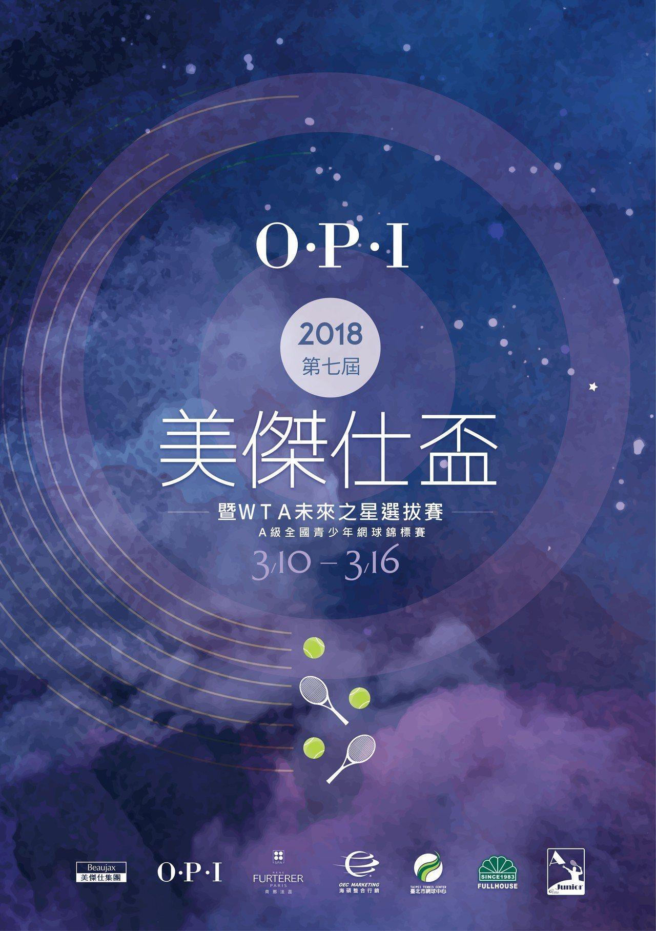 美傑仕OPI盃是全國青少年網球A級賽事,今年前進台北市網球中心。圖/海碩整合行銷...