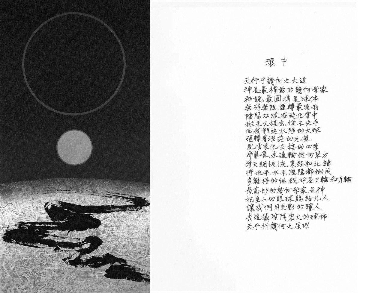 〈環中〉,劉國松圖,余光中詩。
