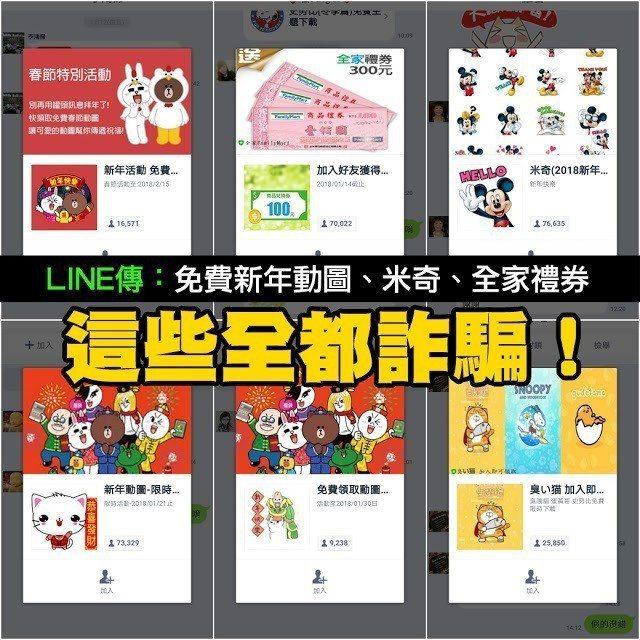 近來LINE瘋傳「新年動圖」、「米奇 2018 新年快樂」、「免費領取動圖」、「...
