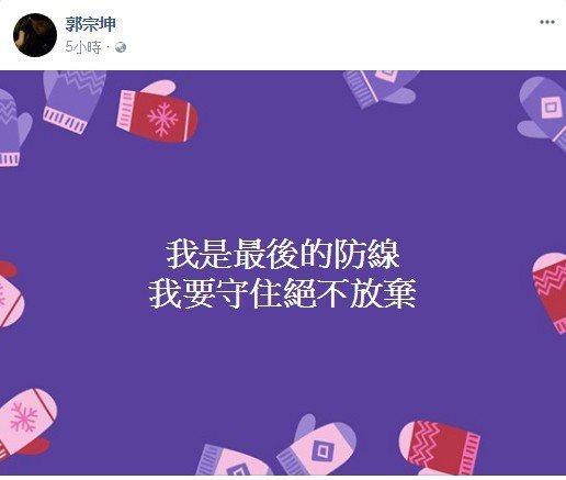 郭宗坤在個人臉書提到:「我是最後的防線,我要守住絕不放棄」。 圖/擷自臉書