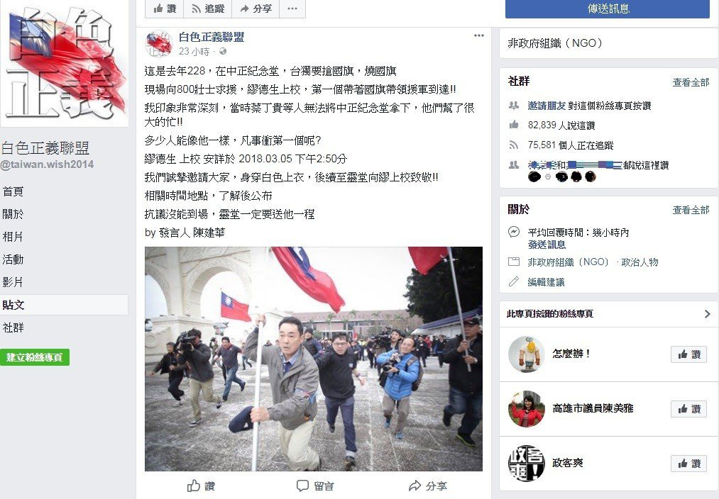 臉書「白色正義聯盟」貼出了去年2月28日繆德生上校率眾攜國旗、衝向中正紀念堂阻止...