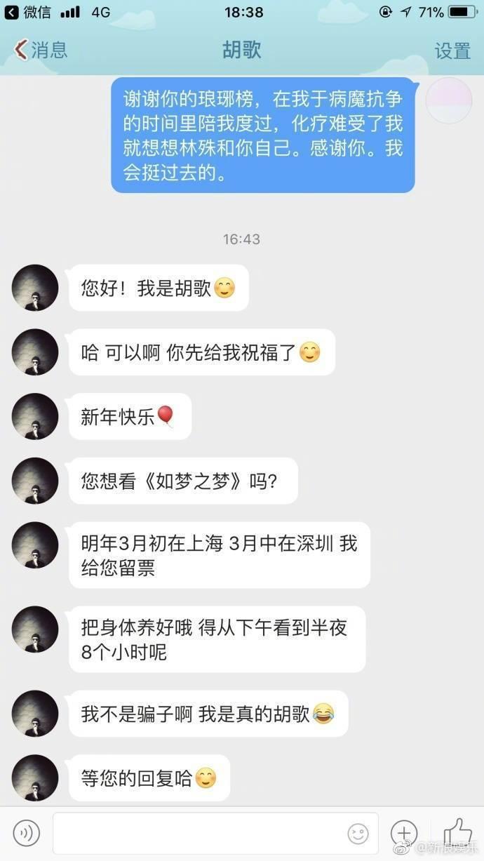少女po出自己與胡歌的對話紀錄。圖/摘自微博