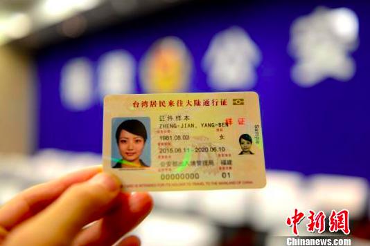 國台辦於去年底指出,大陸有關部門已經核發了269萬本卡式台胞證。圖/取自中新網