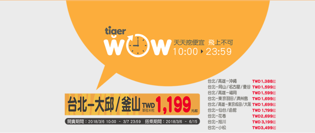 台灣虎航推出開春 WOW促銷活動。圖/翻攝自台灣虎航官網
