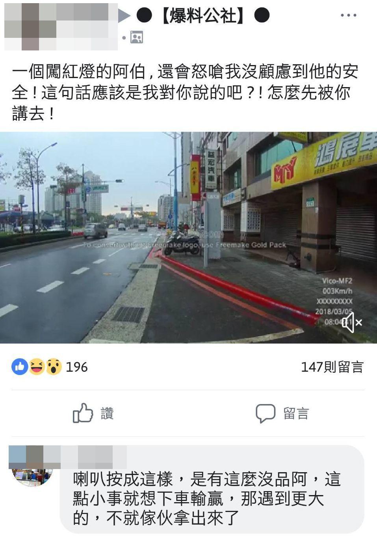 公車司機在臉書社團貼文指責老翁騎機車闖紅燈,結果也引發網友指責司機太兇,貼文隨後...