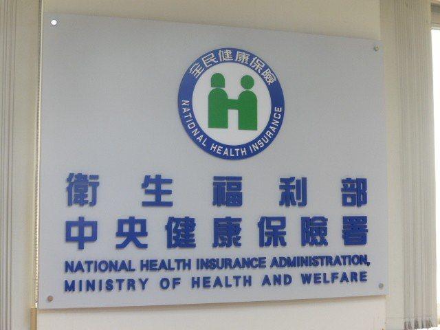 衛福部健保署提醒,2016年6月健保卡已全面繳卡,民眾健保欠費仍能順利就醫。記者...