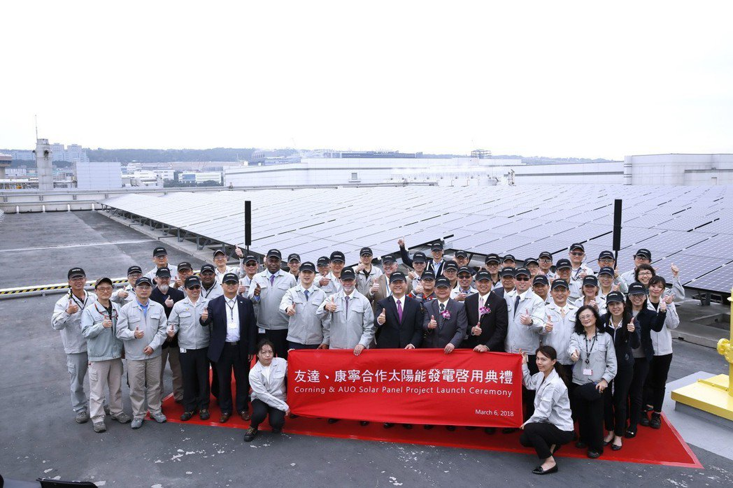 響應政府綠能屋頂計畫,台灣康寧公司在台中廠屋頂設置太陽能發電設施,今舉行太陽光電...