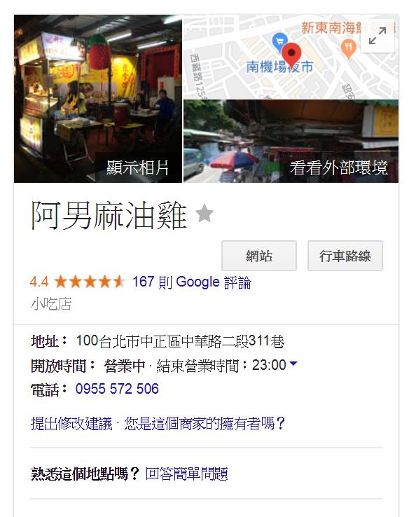 阿男麻油雞獲得平均4.4顆星的評價分數,很受網友歡迎。圖/取自google網頁