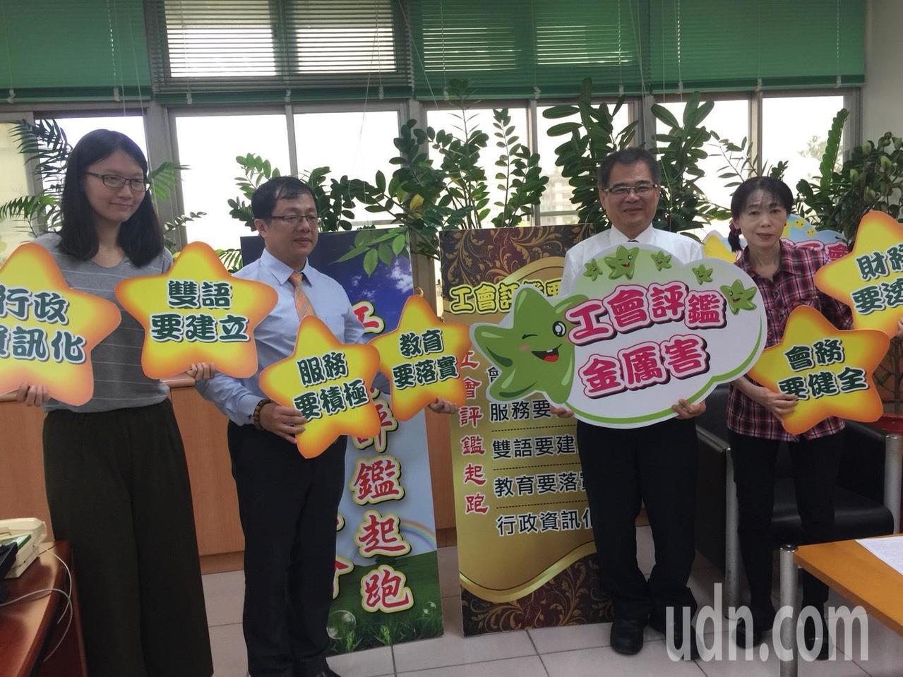台南市政府勞工局每年對工會做評鑑。記者吳政修/攝影