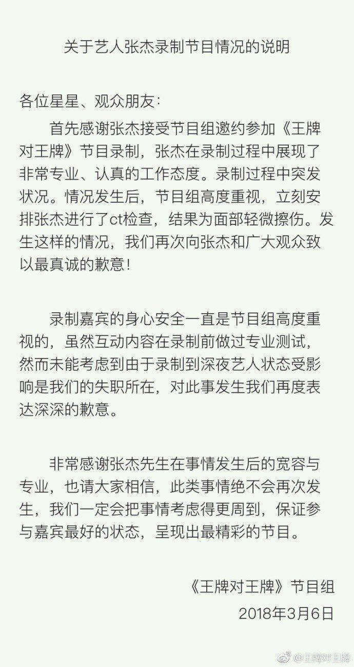 「王牌對王牌」節目組透過官方微博致歉,卻難平粉絲怒火。圖/摘自微博