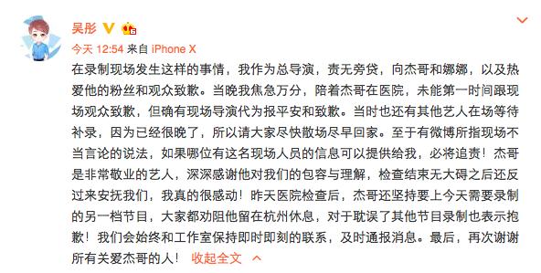 「王牌對王牌」導演今天於微博道歉,並還原事發經過。圖/摘自微博