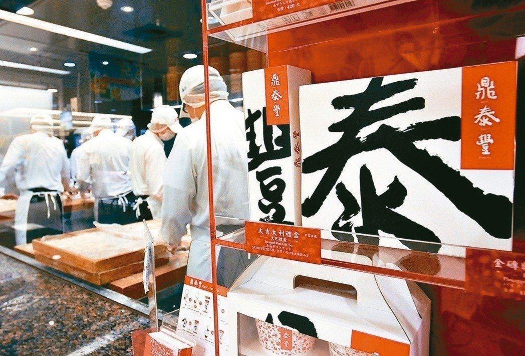 曾在國外奪下米其林星級的鼎泰豐,此次也上榜「必比登推介」美食名單。 資料照片