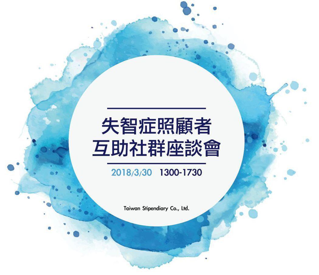 為提供失智症照顧者一個專業且溫暖的互助社群,經濟日報與台灣受恩公司將於3月30日...