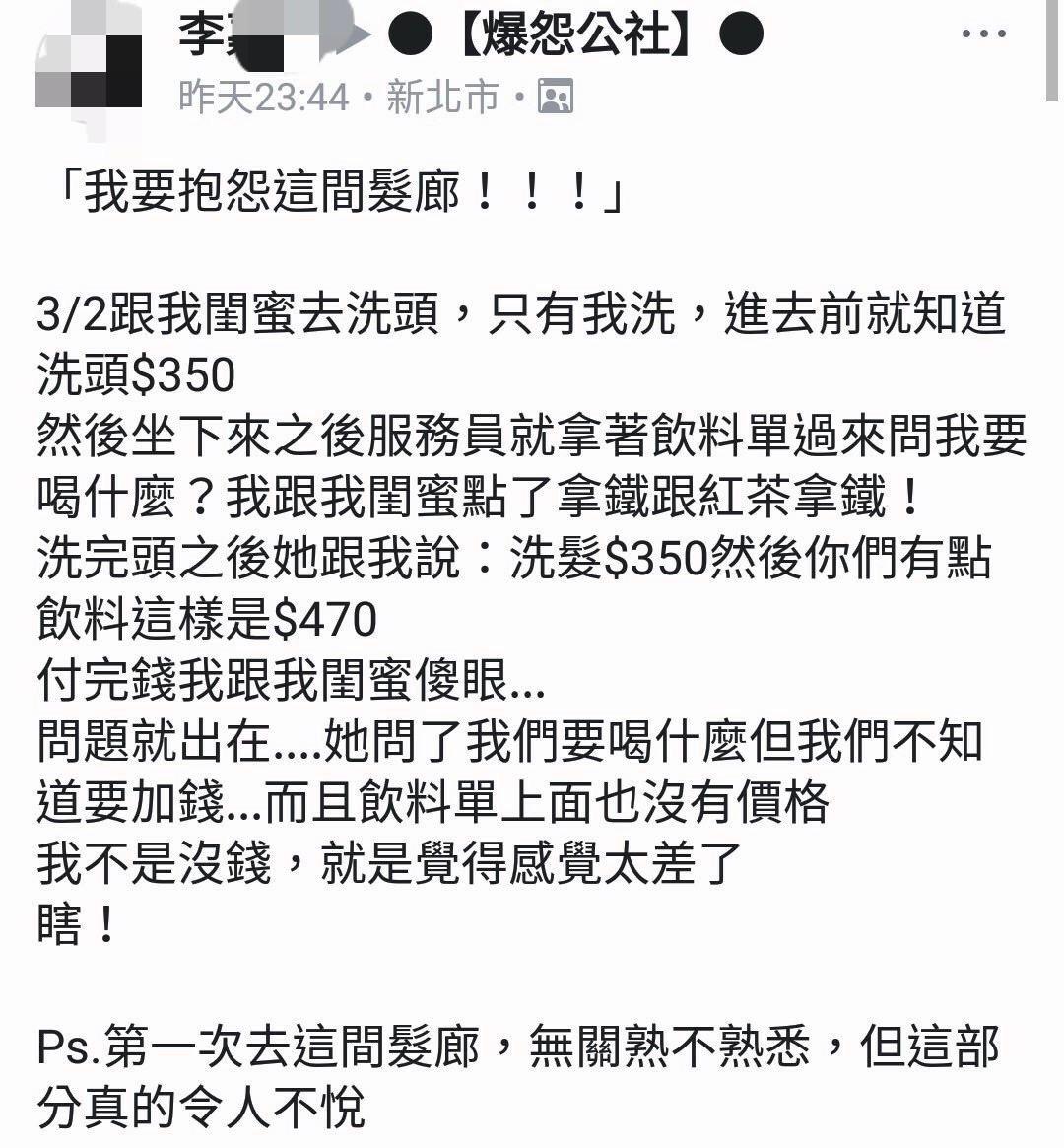 網友貼文內容。圖/截自臉書社團爆怨公社