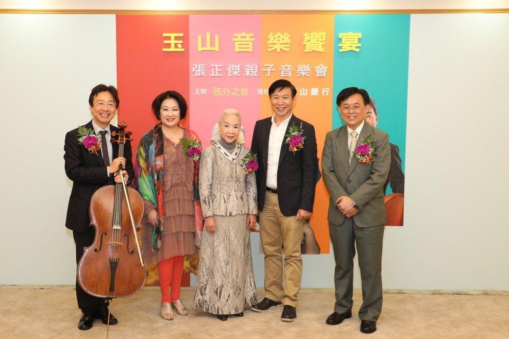 玉山金控人資長王志成(右)、大提琴家張正傑(左)、歌仔戲國寶廖瓊枝(中)、京劇大...
