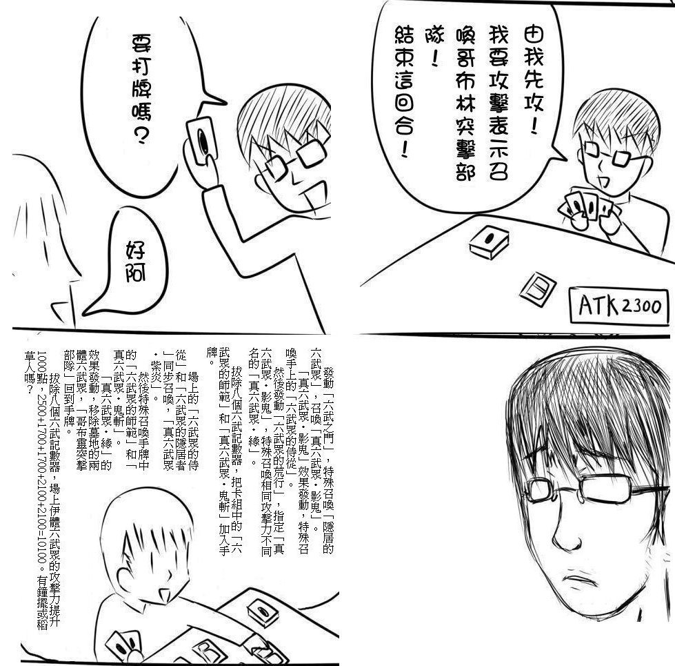 「遊戲王」網路哏圖(圖片來源)