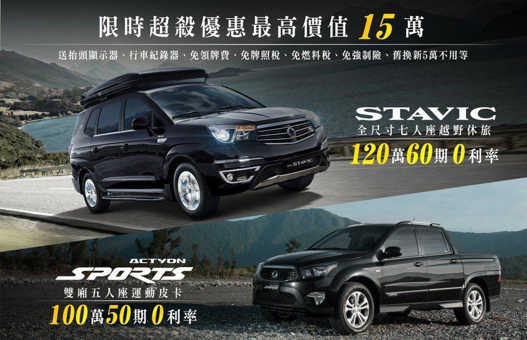 SsangYong雙龍汽車於3月份提供超殺分期優惠,全車系均享原廠5年10萬公里保固服務。 圖/雙龍汽車提供