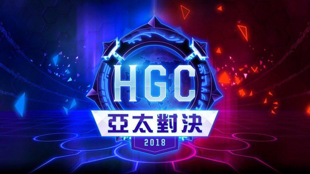HGC全球冠軍賽亞太對決將於3月16-18日開戰。