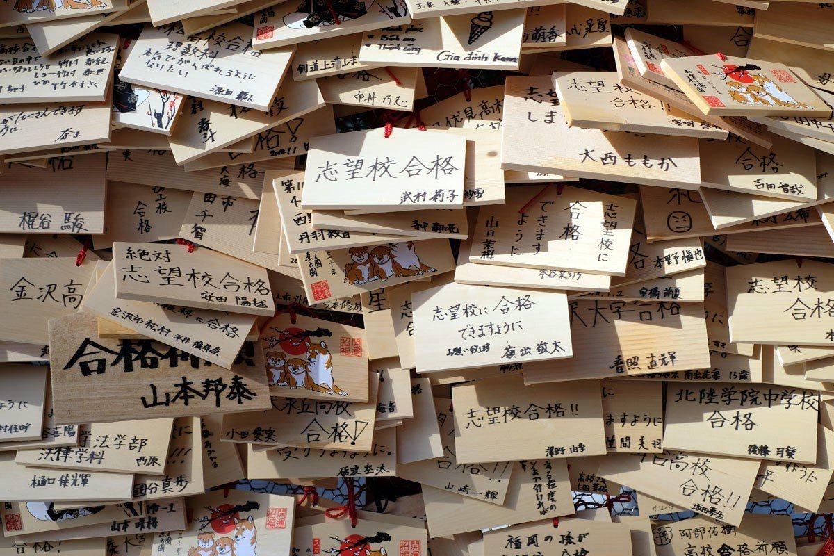 滿滿的學問與金運祈求繪馬就可知道金澤神社的能量無比。
