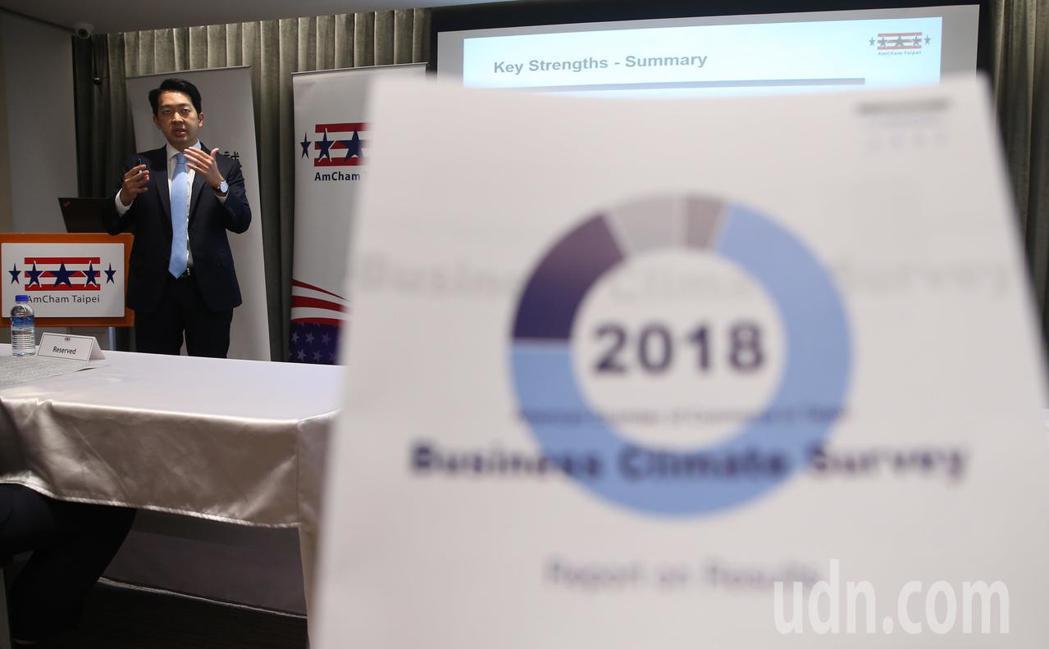 台北市美國商會上午公布《2018商業景氣調查》,台北市美國商會會長章錦華出席報告...