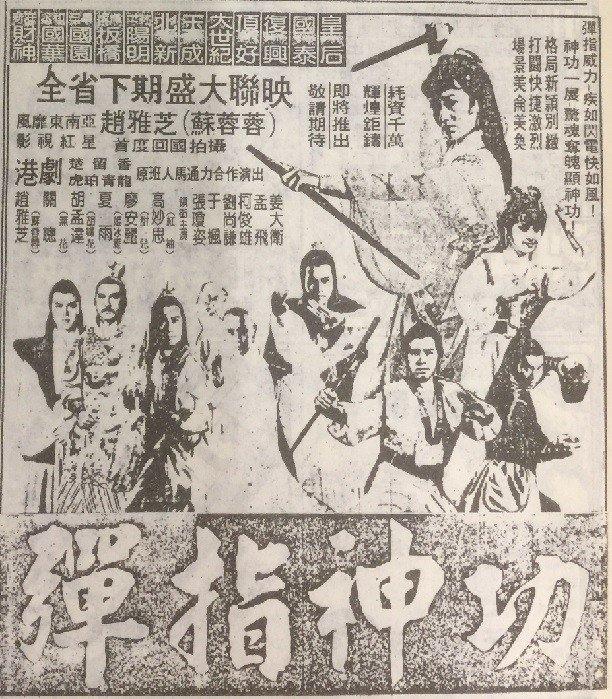 圖/翻攝自民國71年自立晚報