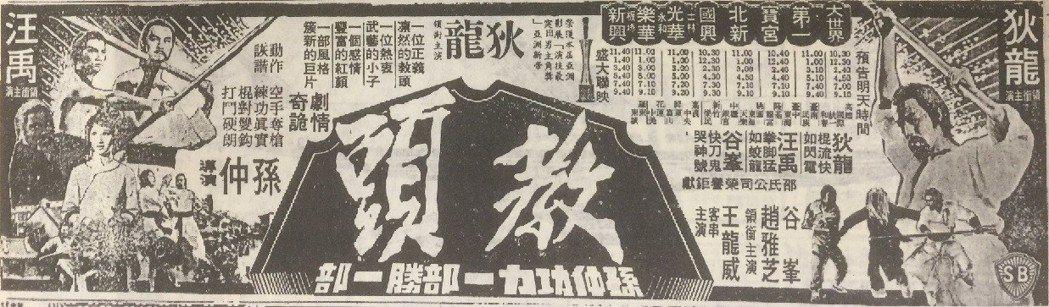 圖/翻攝自民國69年自立晚報