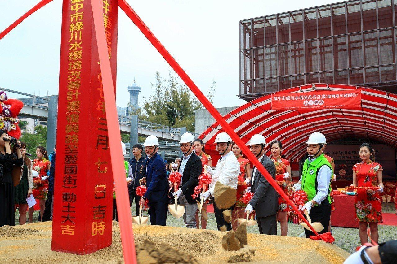 台中綠川第二期水岸改善工程今天動工,從南區復興路至愛國街段,長度130公尺,預計...