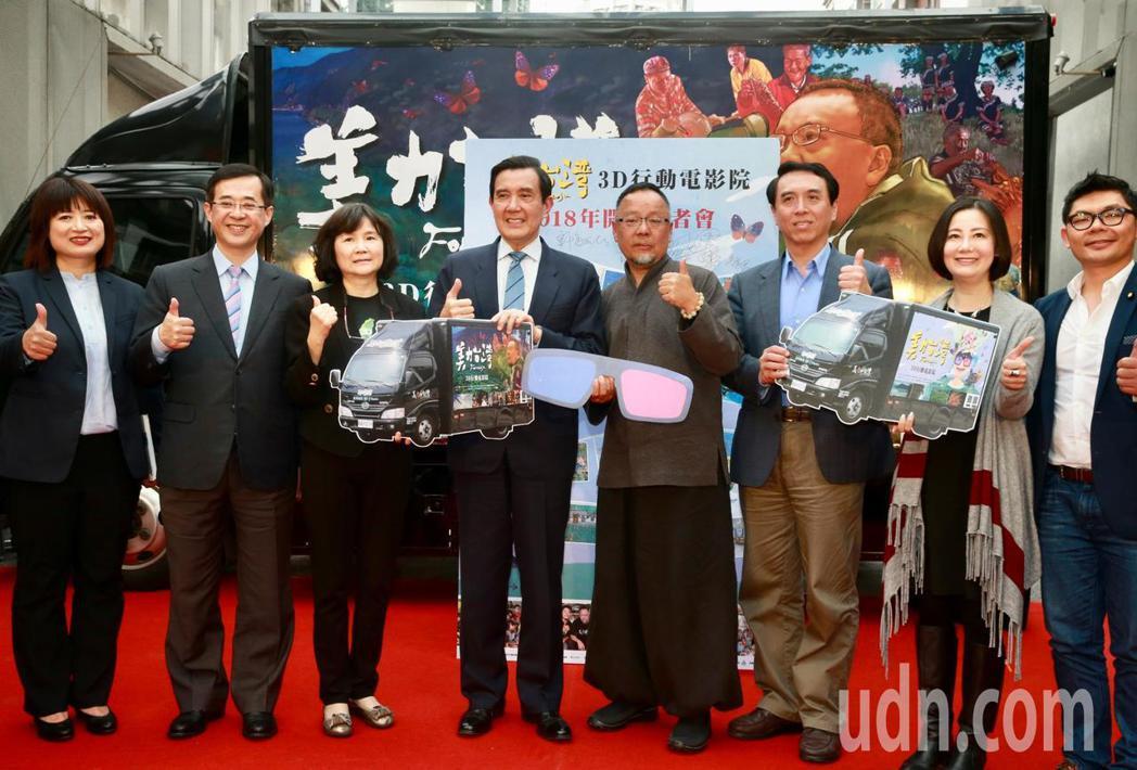 前總統馬英九(左四)下午出席台灣首席3D導演曲全立(右四)「美麗台灣3D行動電影...