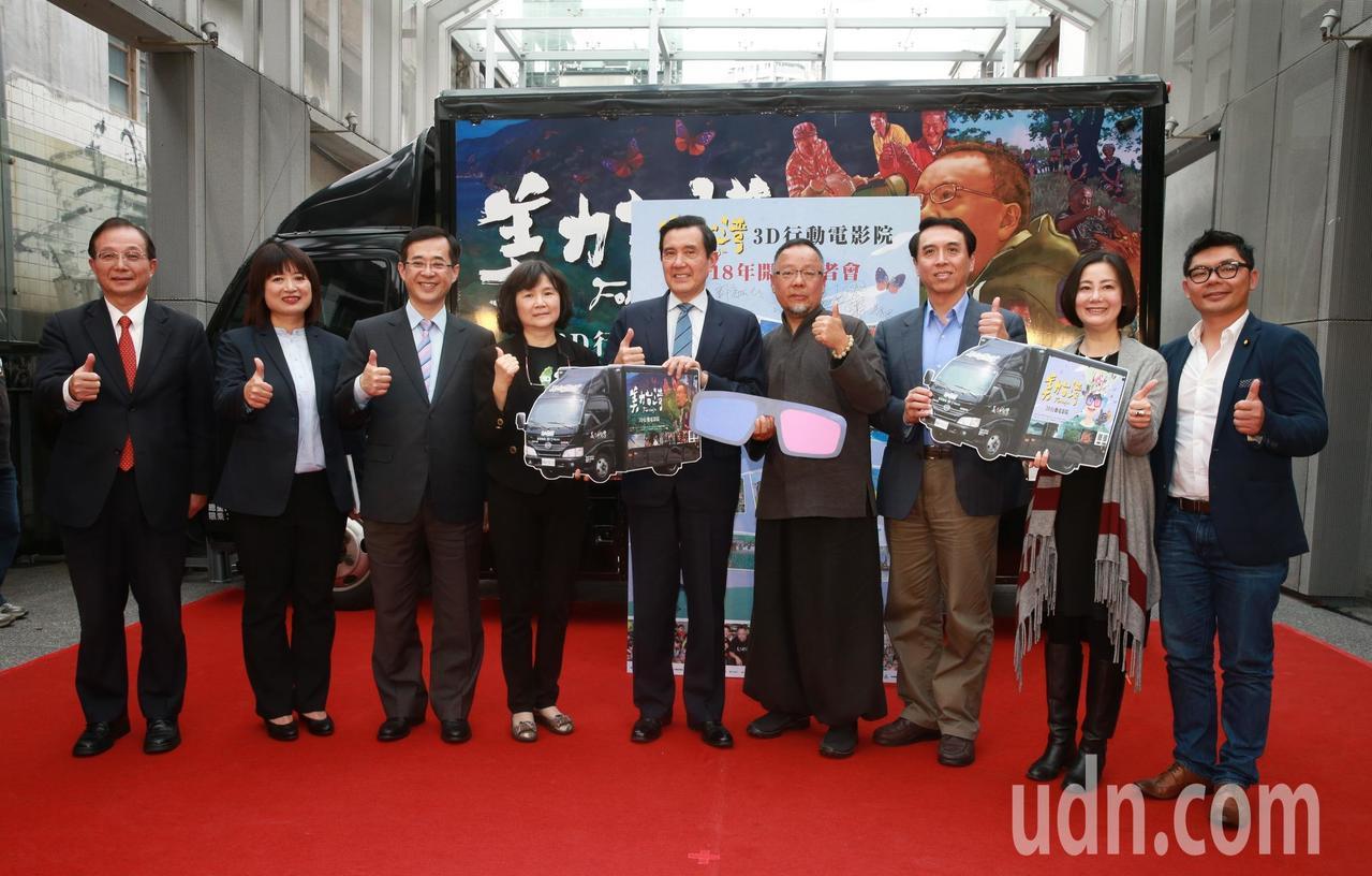 前總統馬英九(中)下午出席「美麗台灣3D行動電影院2018開跑記者會」,台灣首席...