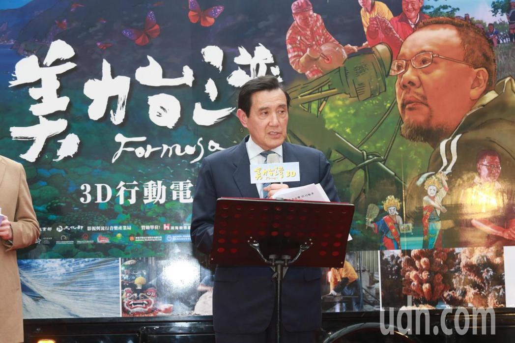 前總統馬英九下午出席「美麗台灣3D行動電影院2018開跑記者會」。記者黃義書/攝...