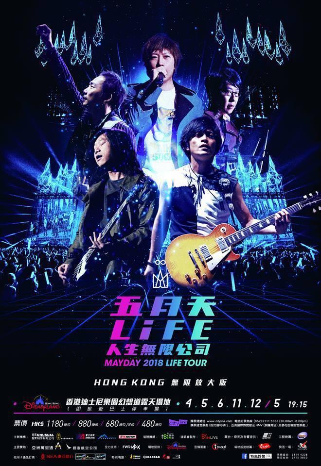 五月天5月將在香港迪士尼停車場開唱,粉絲敲碗加碼演唱「米老鼠」。圖/摘自相信音樂...