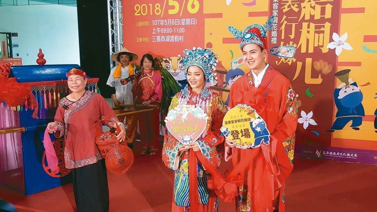 今年桐花婚禮主打喜慶的客家特色。 記者胡蓬生/攝影