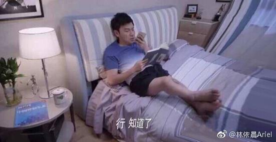 林依晨故意把雷佳音P成短腿。圖/擷自林依晨微博