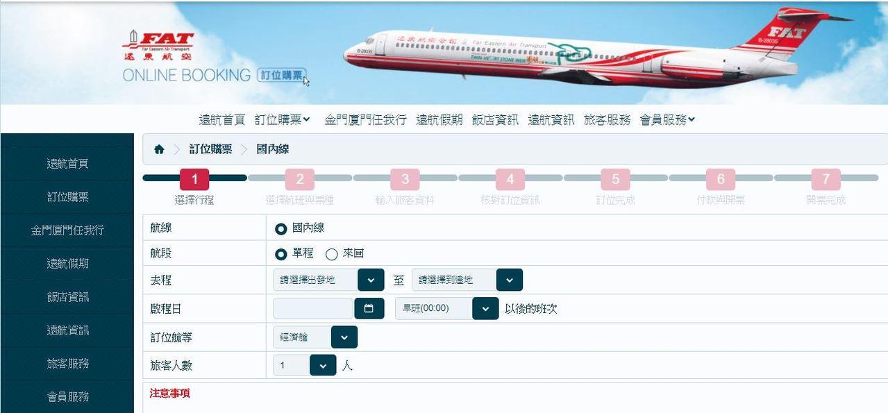 圖擷自遠東航空網頁