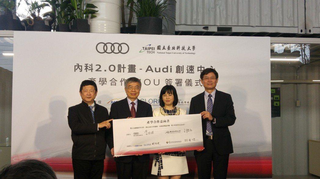 臺北科大與奧迪汽車共同舉辦記者會,簽署產學合作意向書。 台北科大/提供