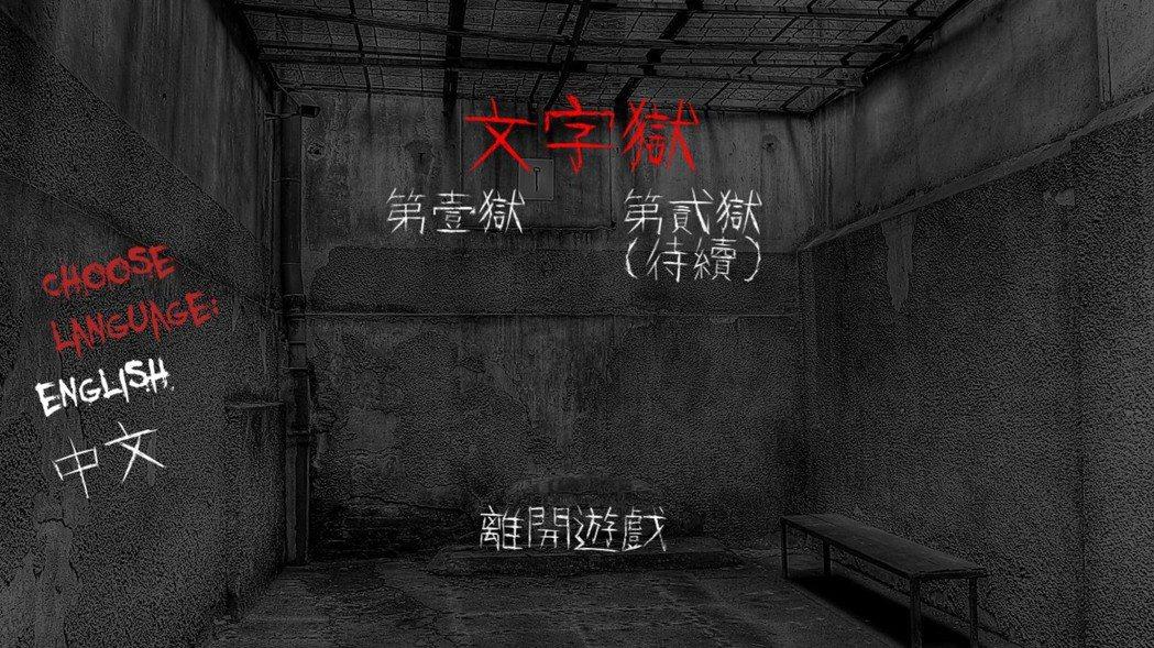 《文字獄》遊戲主選單,目前關卡只有「第壹獄」可選。