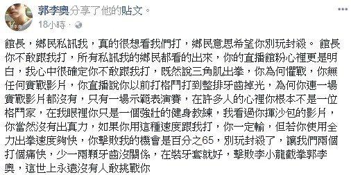 郭李奧在臉書發文嗆聲館長。圖/翻攝自郭李奧臉書
