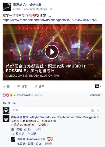 「提摩西影像」製作第27屆金曲獎張惠妹、頑童表演《MUSIC is POSSIB...