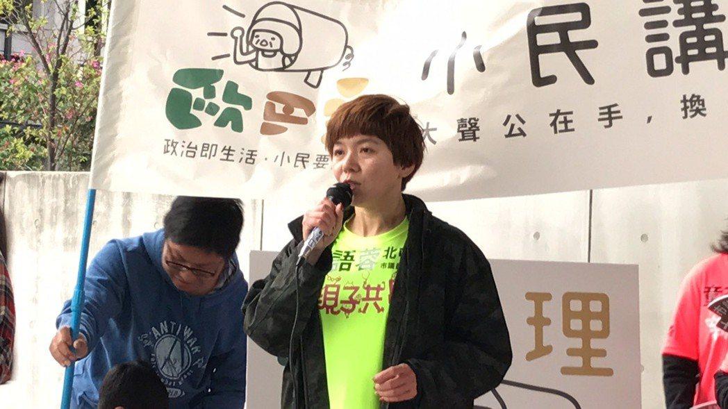 何語蓉說自己是單親同志媽媽,凸顯多元參政價值。 記者陳秋雲/攝影