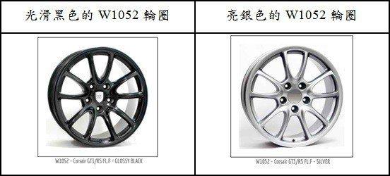 圖5:WSP Italy適用Porsche汽車的不同顏色輪圈產品