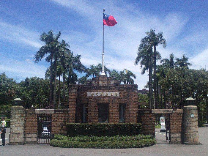 台灣大學校門 (圖片來源 : Wikimedia Commons)