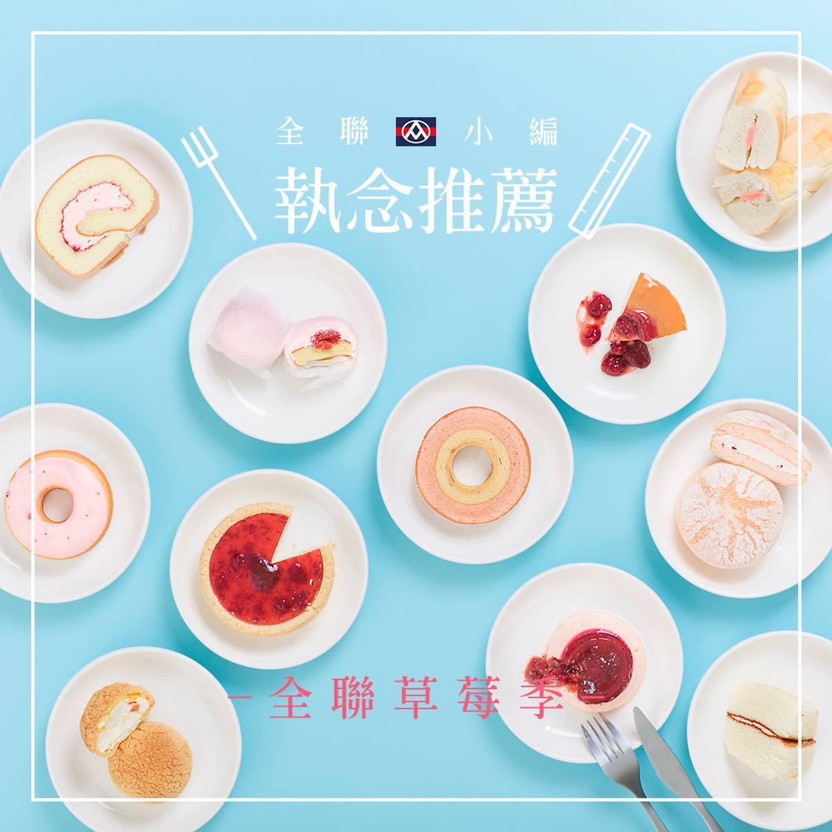 全聯草莓季於3月9日開賣,推出11款甜點。圖/轉載自全聯官方粉絲團
